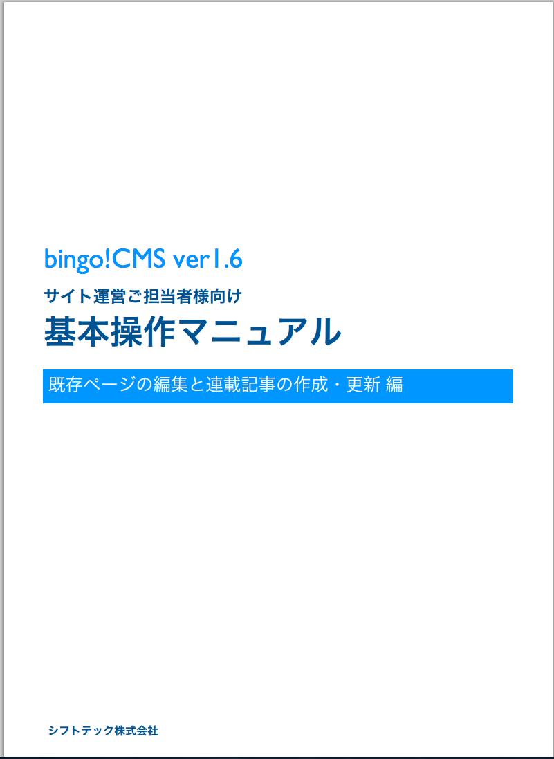 bingo!CMSVer1.6基本操作マニュアル